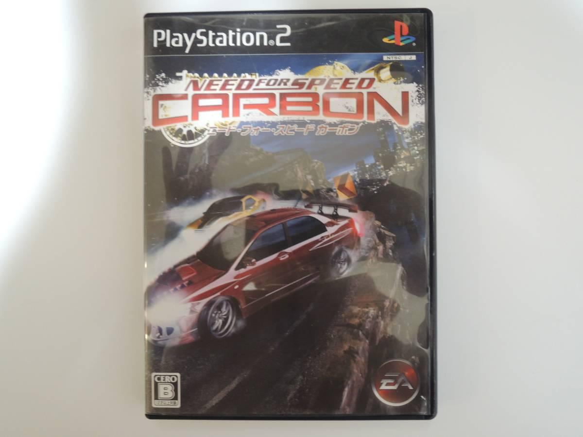 同梱可 PS2 ニード・フォー・スピード・カーボン ☆初期動作確認済 送料164円☆3