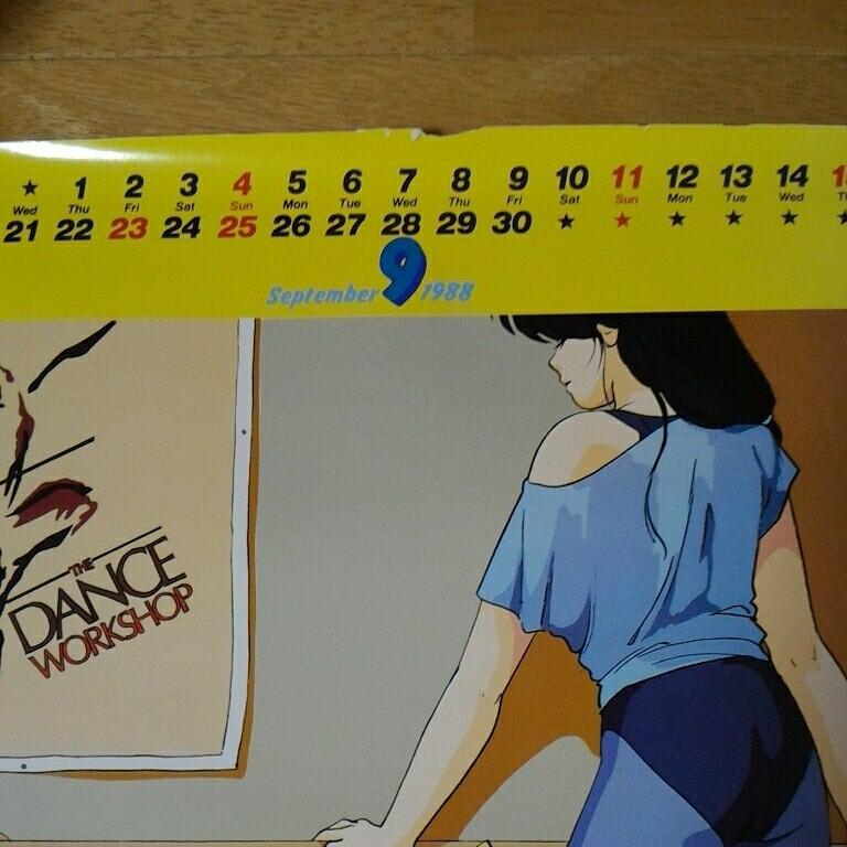54 きまぐれオレンジ☆ロード カレンダー 1988年 9-10月 超レア!!_上の部分を切断しています。
