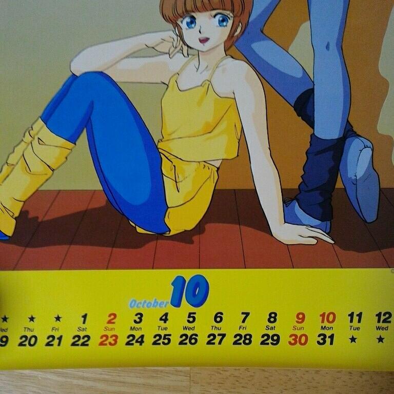 54 きまぐれオレンジ☆ロード カレンダー 1988年 9-10月 超レア!!_画像3