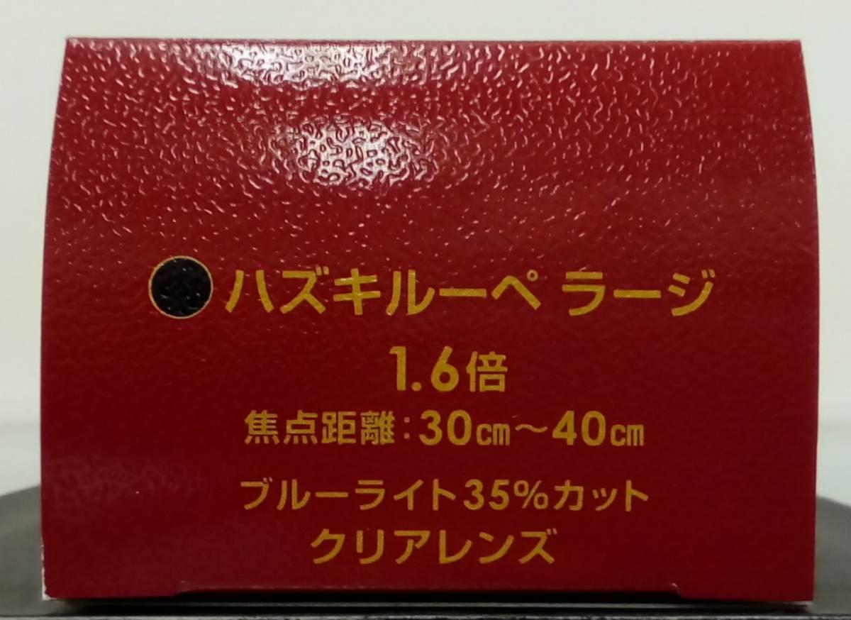 ブルーライト35%カット◆ハズキルーペ ラージ Hazuki 倍率1.6倍 ◆黒ラメ クリアレンズ ◆MADE IN JAPAN_画像3