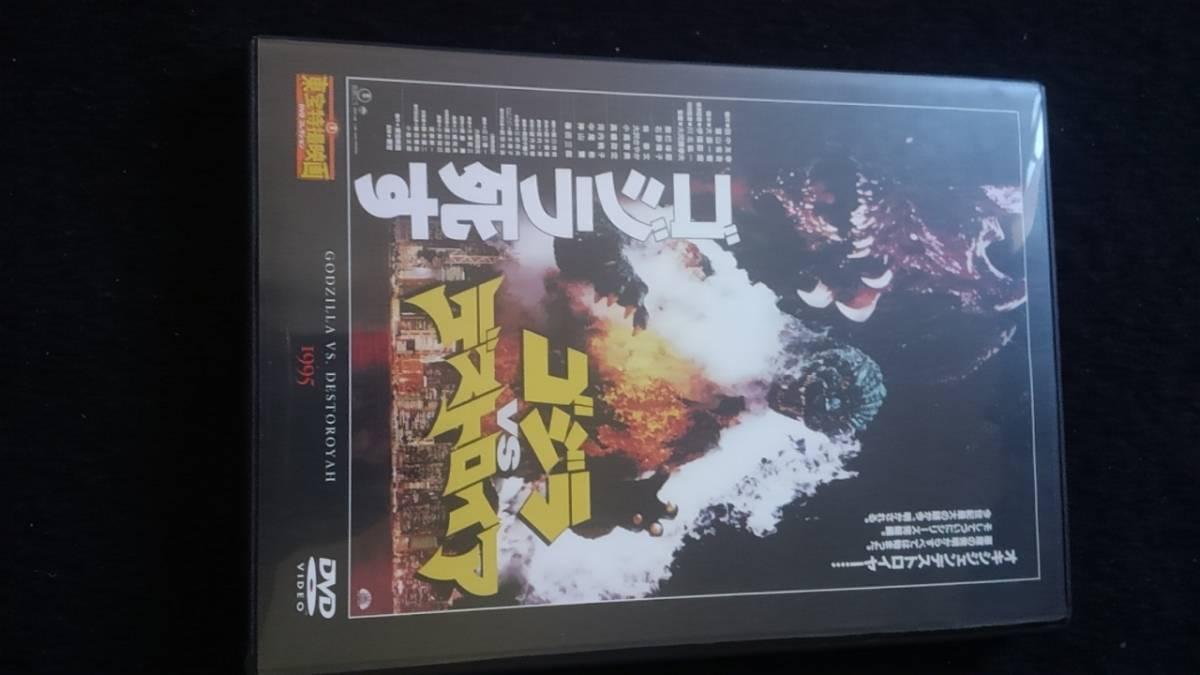 東宝特撮映画 DVDコレクション ゴジラVSデストロイア 1995年公開 即決  グッズの画像