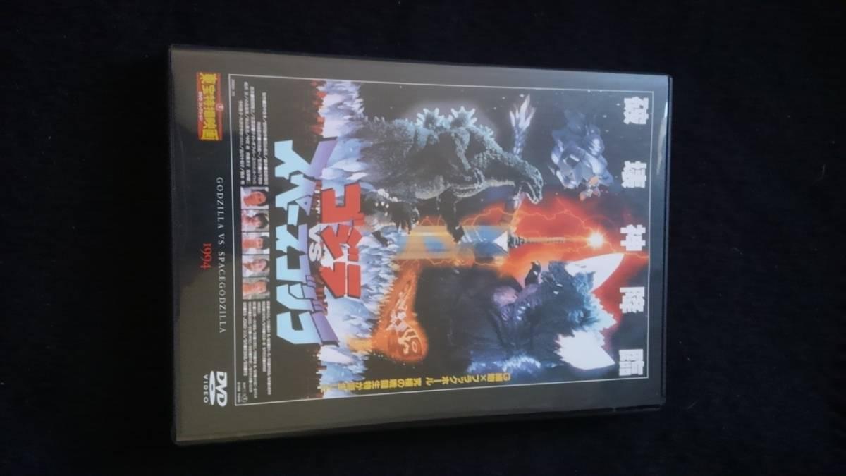 東宝特撮映画 DVDコレクション ゴジラVSスペースゴジラ 1994年公開 即決 グッズの画像