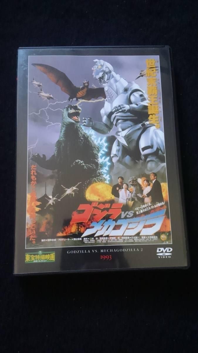 東宝特撮映画 DVDコレクション ゴジラVSメカゴジラ 1993年公開 即決 グッズの画像