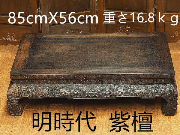 中国 明時代 唐木 紫檀 麒麟紋彫刻平卓 85cmX56cm 重さ16.8kg 唐物 古美術品