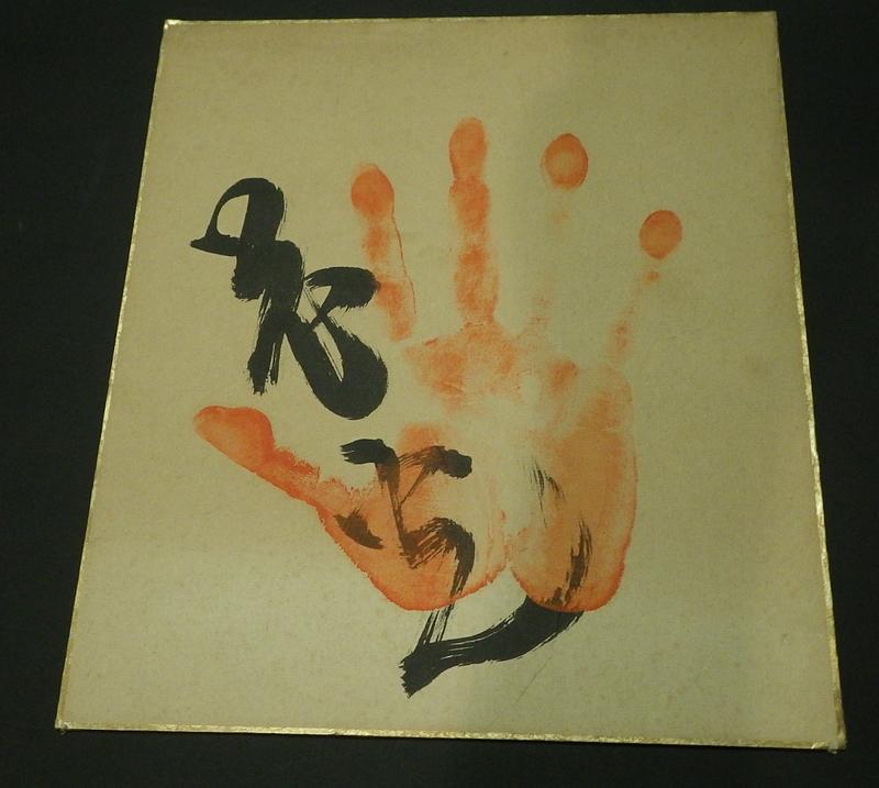 H3★大相撲 手形? 昭和の力士★ グッズの画像