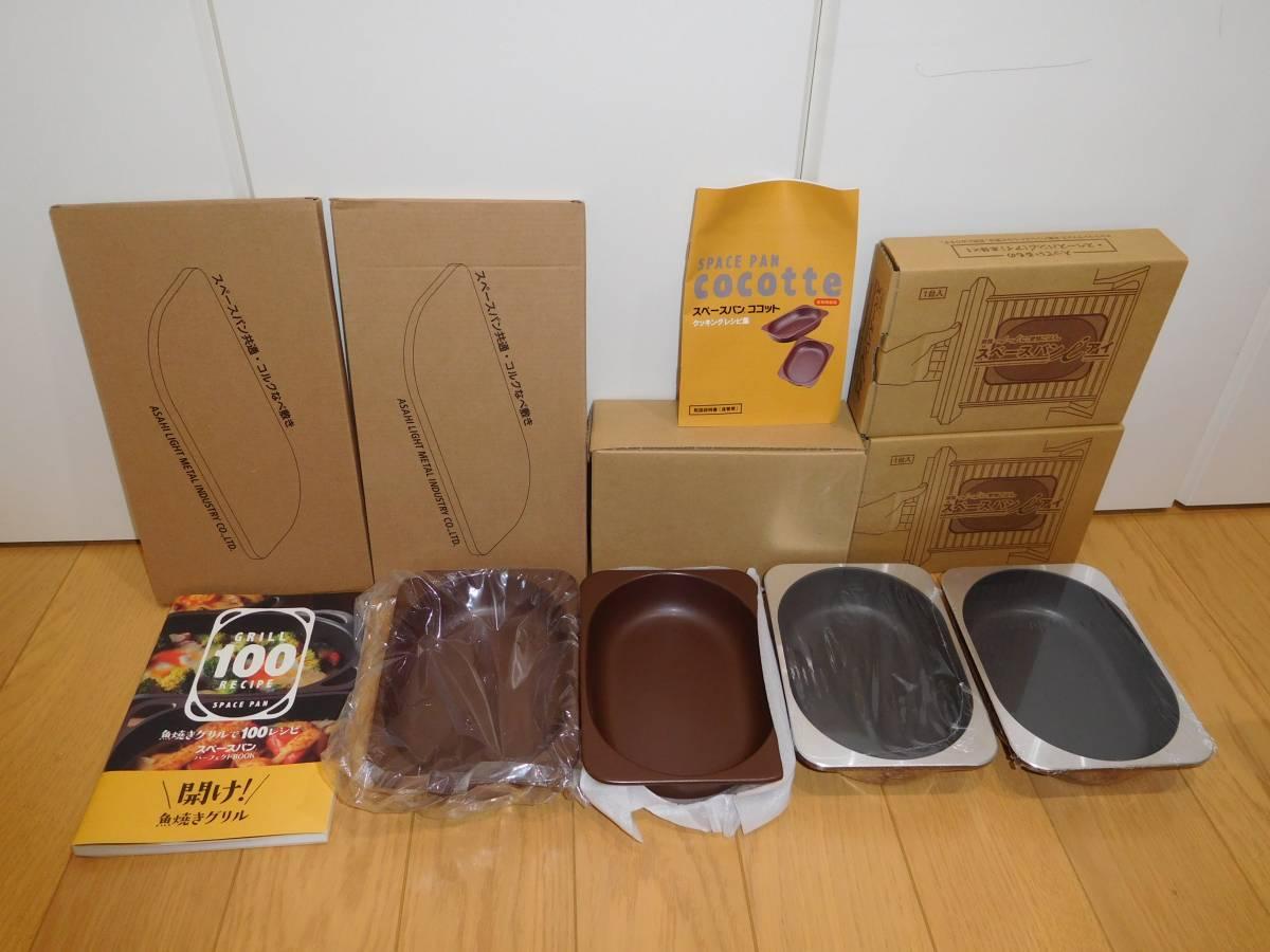 アサヒ軽金属◆スペースパンi×2 スペースパンココット×2 パンレスト×2 スペースパンパーフェクトブック100レシピ_画像1
