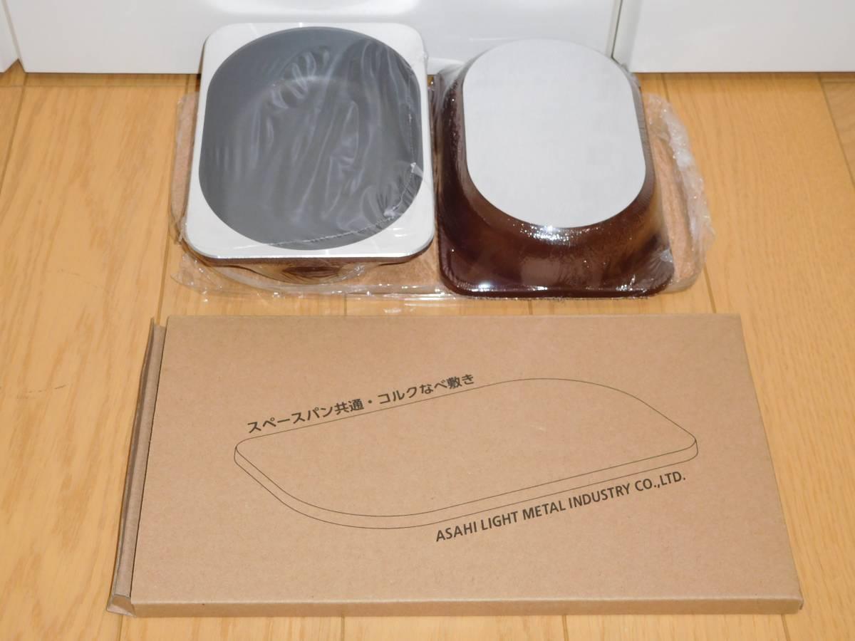 アサヒ軽金属◆スペースパンi×2 スペースパンココット×2 パンレスト×2 スペースパンパーフェクトブック100レシピ_画像2