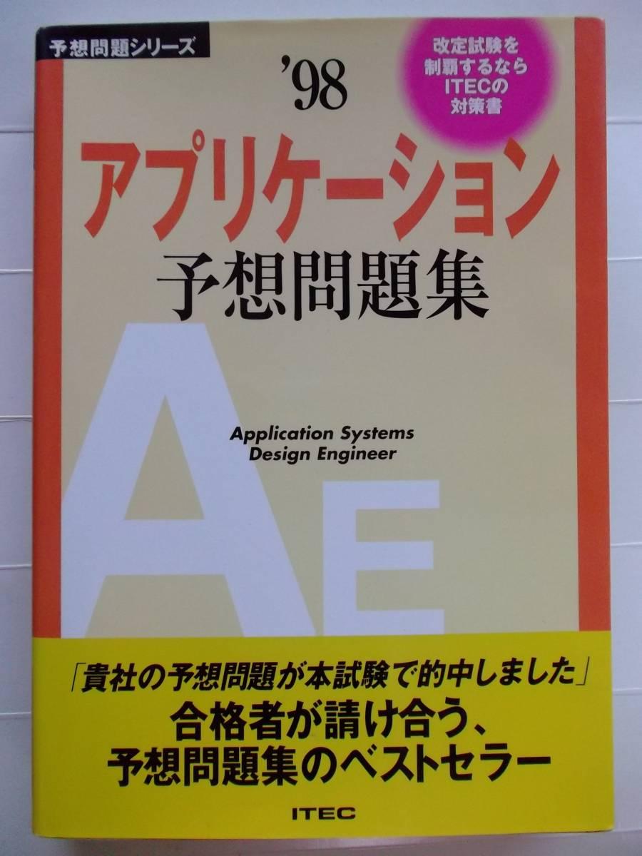 【情報処理技術者試験】アプリケーション予想問題集 '98 (予想問題シリーズ)_画像1