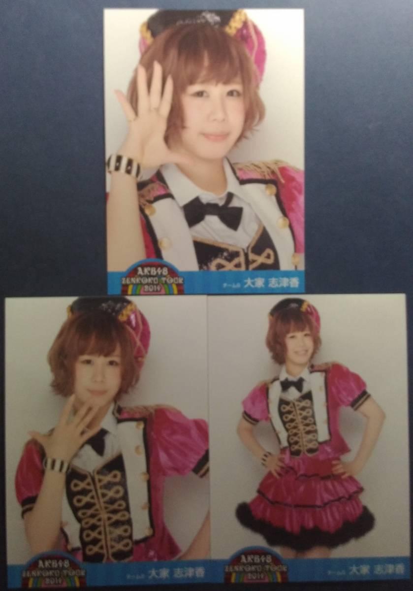 AKB48 大家志津香 全国ツアー 2014 DVD 生写真3枚コンプ ライブ・総選挙グッズの画像