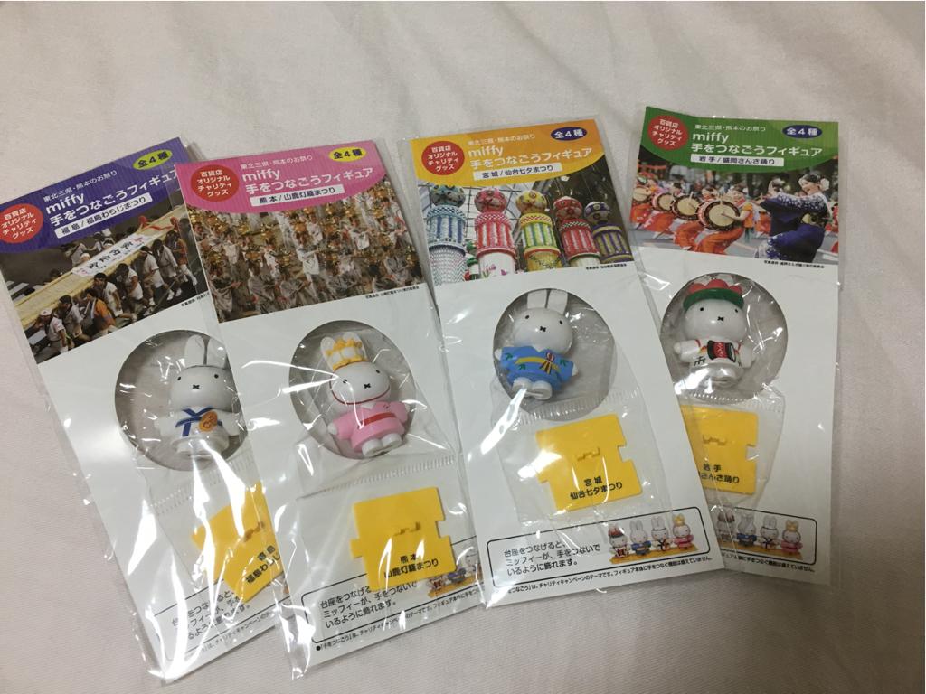 ☆ミッフィー Miffy 手をつなごうフィギュア 全4種☆ グッズの画像