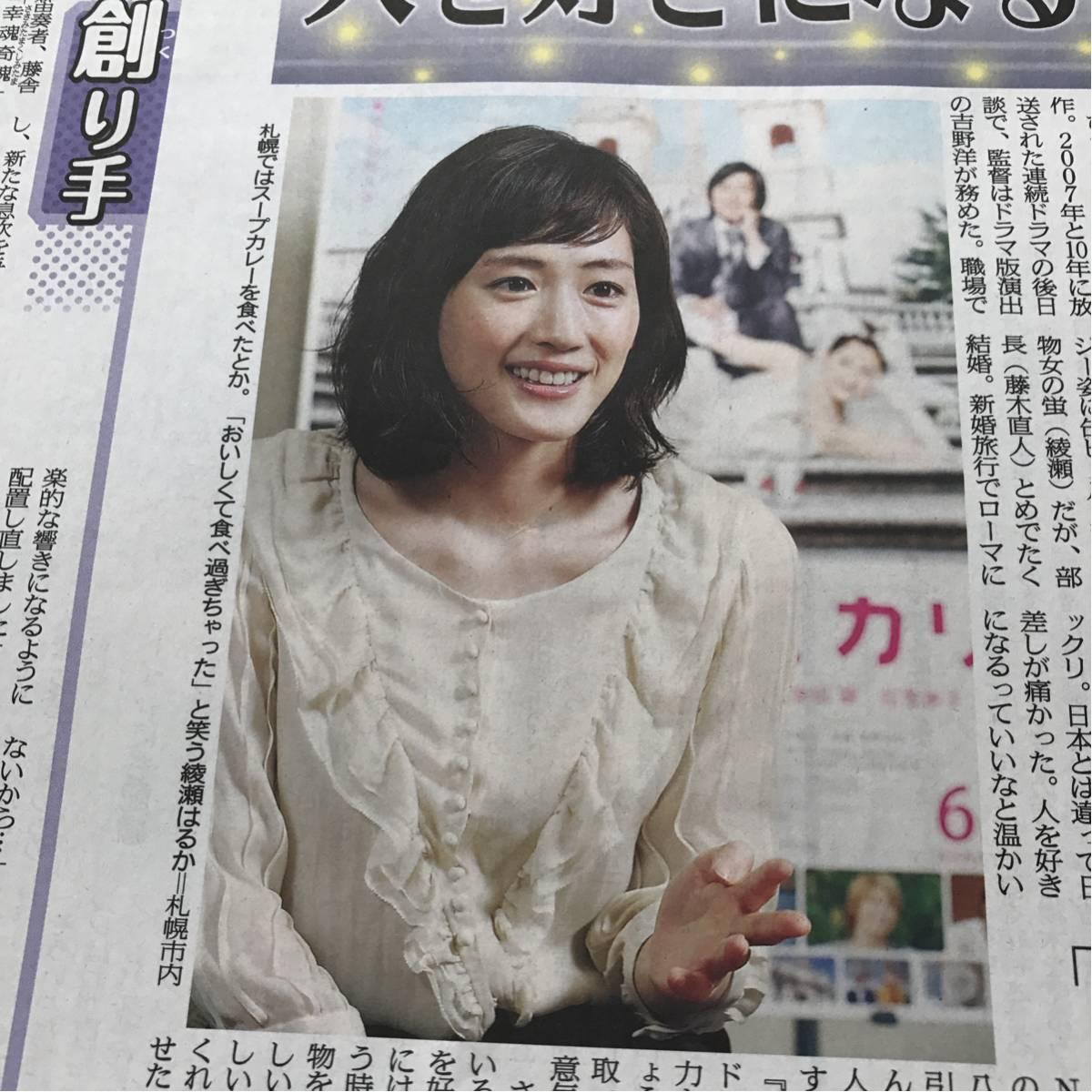 綾瀬はるか☆ホタルノヒカリ☆新聞記事