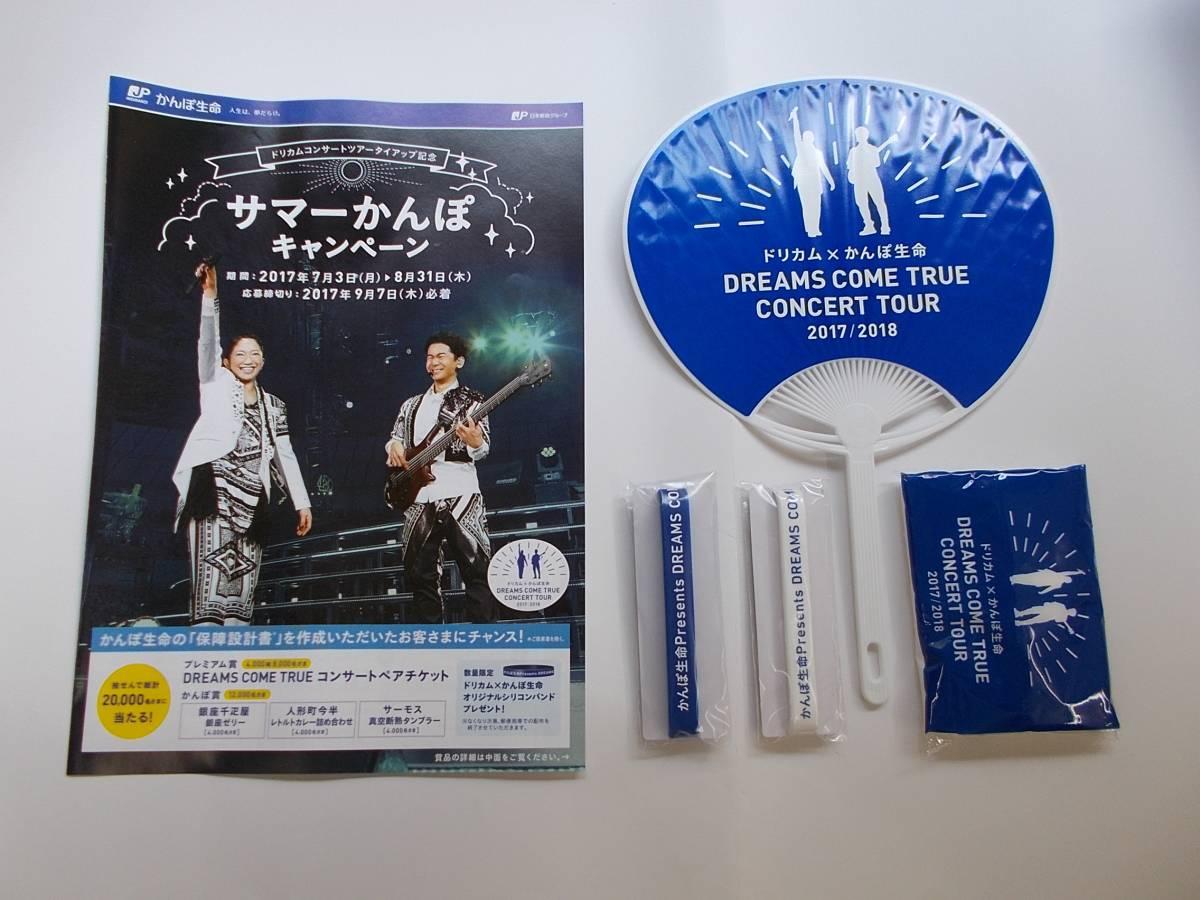 ★☆かんぽ生命☆★ドリカム 2017/2018 DREAMS COME TRUE CONCERT TOUR かんぽ生命 うちわ チラシ オリジナルシリコンバンド等 5点セット