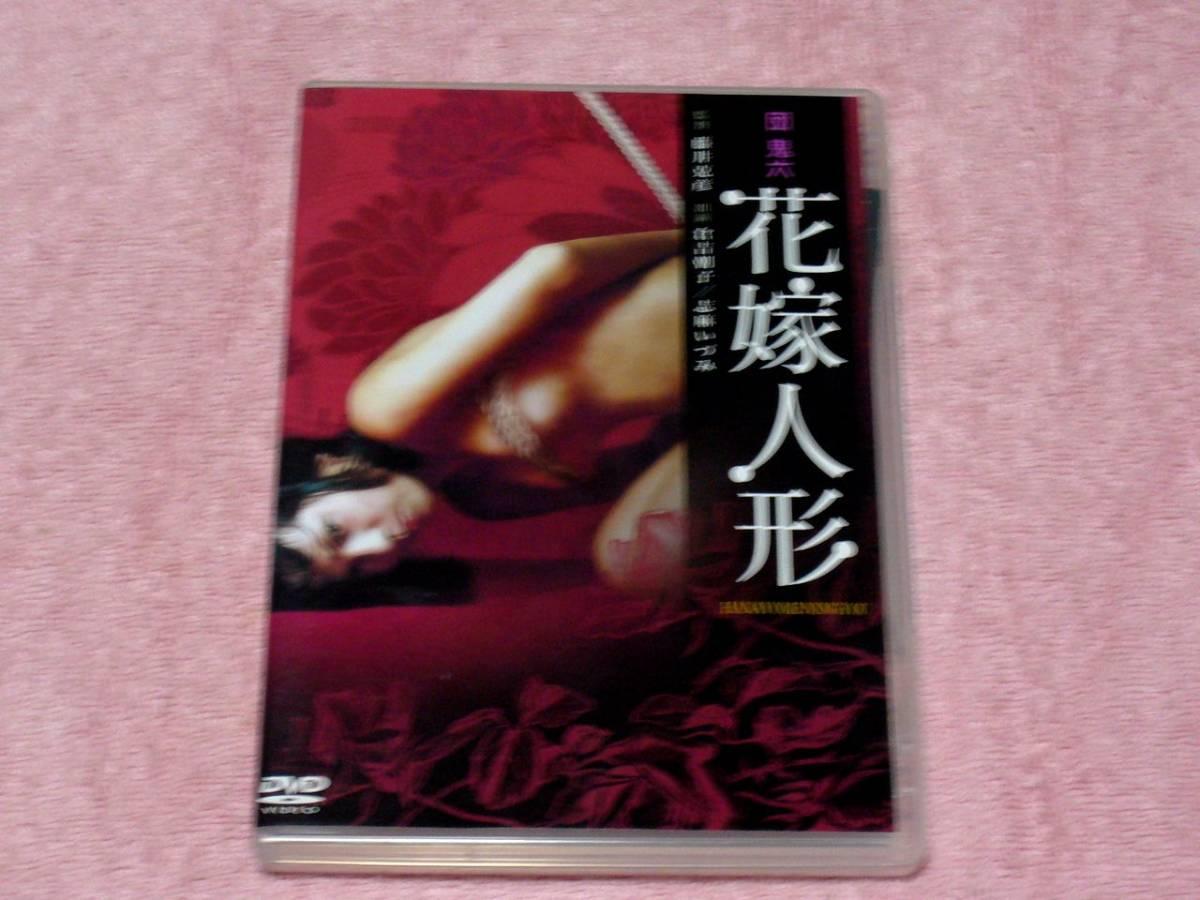 DVD 団鬼六 花嫁人形 倉吉朝子/志麻いづみ
