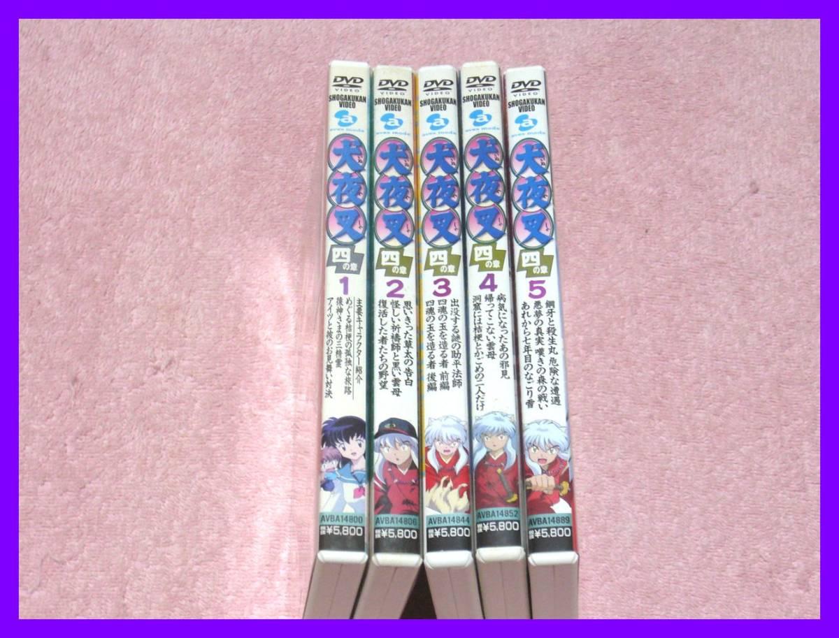 DVD 犬夜叉 四の章 全5巻 国内正規版 グッズの画像
