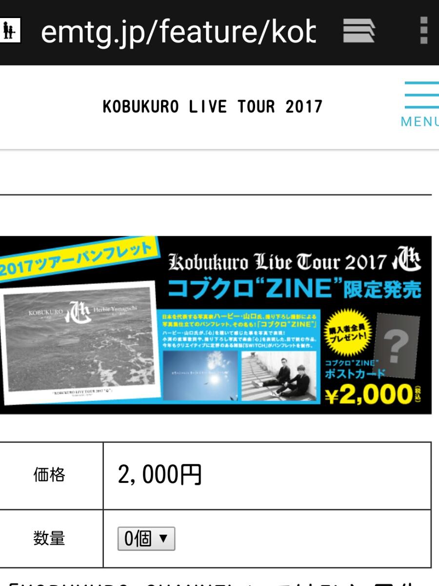 コブクロ ライブツアー2017 ツアーパンフレット ライブグッズの画像