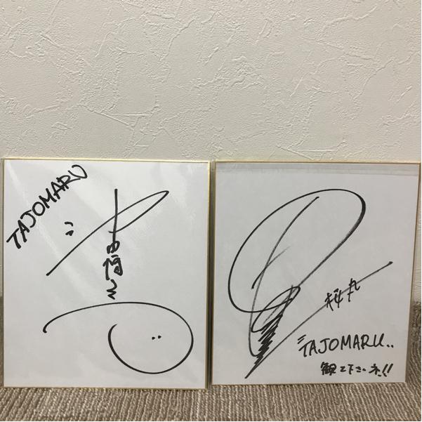 TAJOMARU 田中 圭さん他、直筆サイン色紙2枚!
