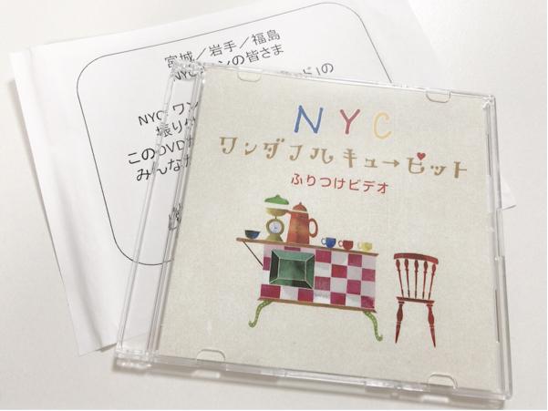 【 新品 】NYC ワンダフルキューピット ふりつけビデオ 山田涼介 知念侑李 中山優馬 CD DVD