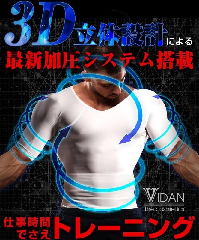 【新品即納送料無料】ビダンザビースト 3D立体設計加圧シャツ◆加圧半袖Tシャツ/肉体改造/シックスパック/トレーニング/加圧筋トレインナー