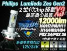 最新版 philips X3 12000lm LED 2個セット ヘッドライト H4 H7 H8 H11 H16 HB3 HB4 PSX26 6500K 3000K 8000K フォグ 12V/24V 車検対応 HID