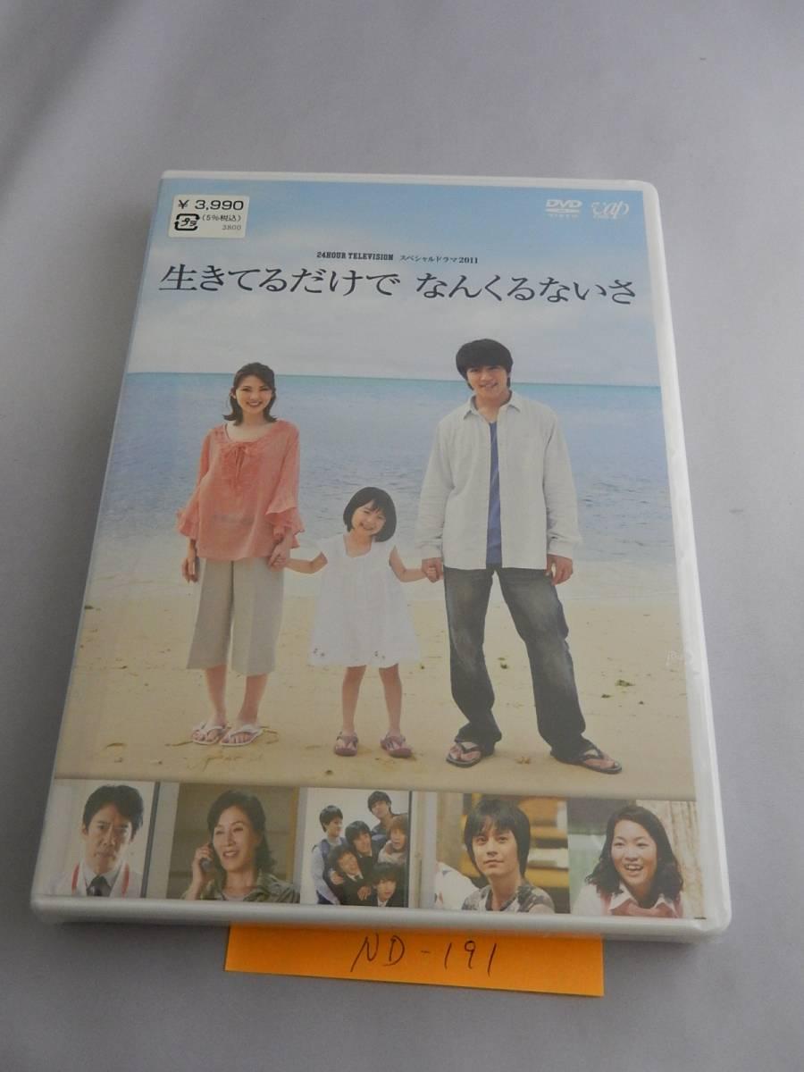 新品 DVD 24 HOUR TELEVISION スペシャルドラマ2011 生きてるだけで なんくるないさ 村上信五 田中麗奈  ND-191
