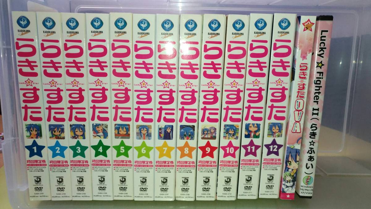 らき☆すた 初回限定版DVD12巻+OAV+らき☆ふぁい(同人ゲーム)セット グッズの画像