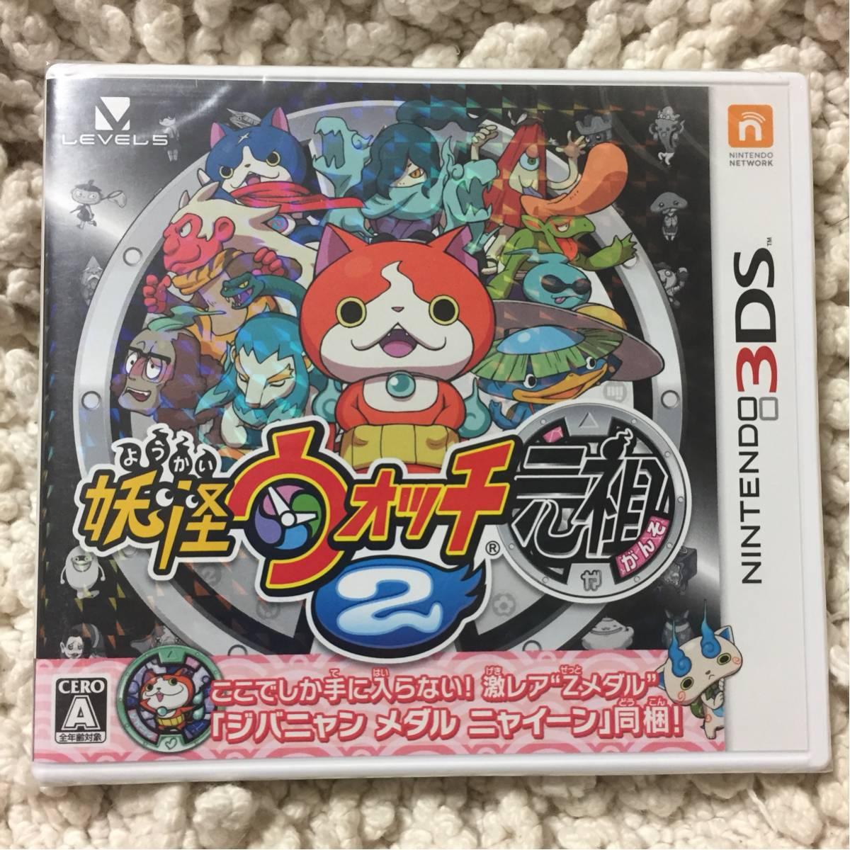 3DS ソフト 妖怪ウォッチ2 元祖 ジバニャン メダル ニャイーン 同梱 新品未開封