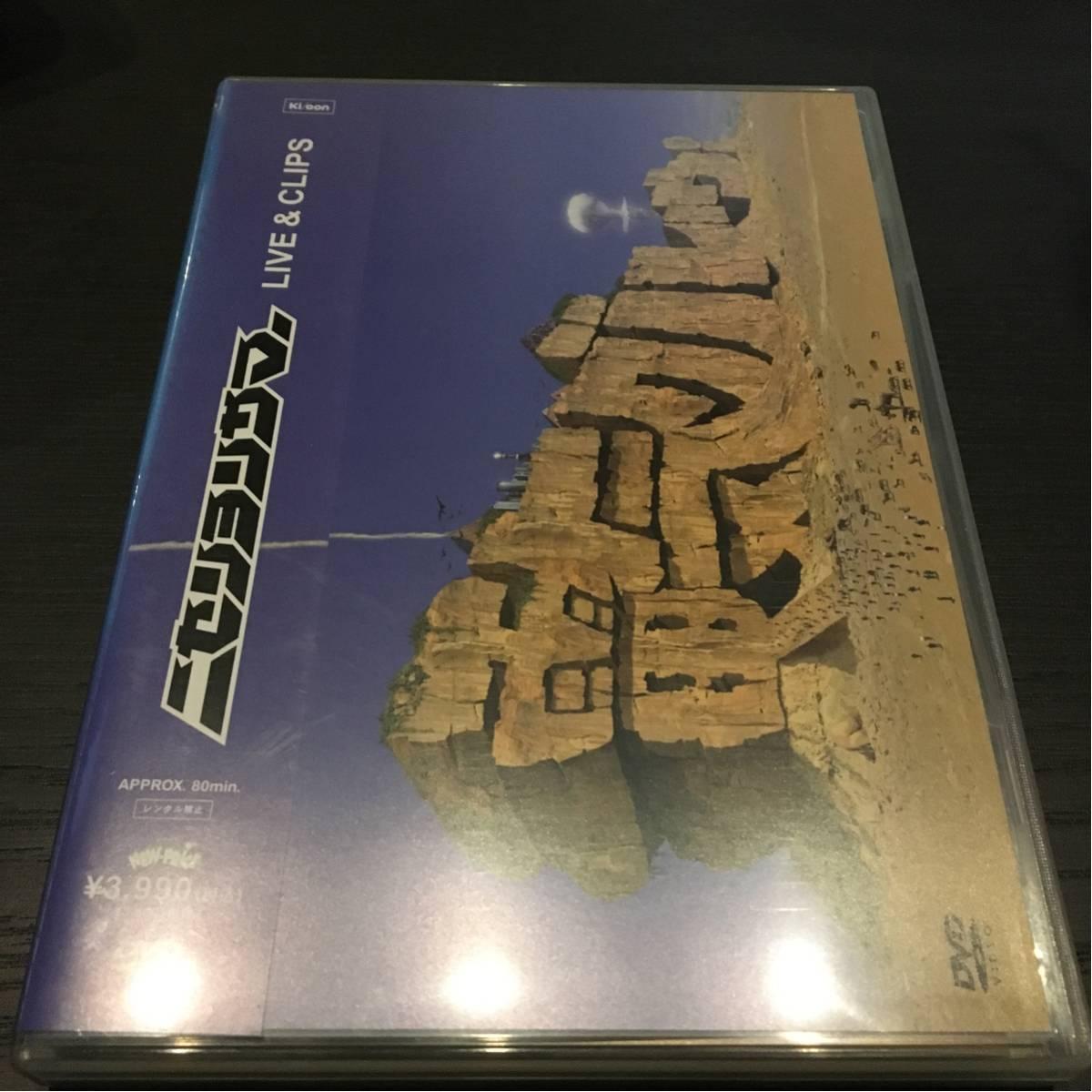 電気グルーヴ DVD ニセヨンサマー LIVE&CLIPS ライブグッズの画像