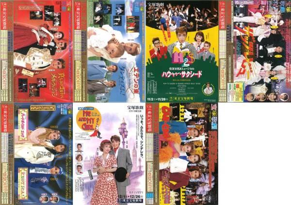 宝塚 花月雪星 チラシセット【安寿・天海・平・日向】1988~