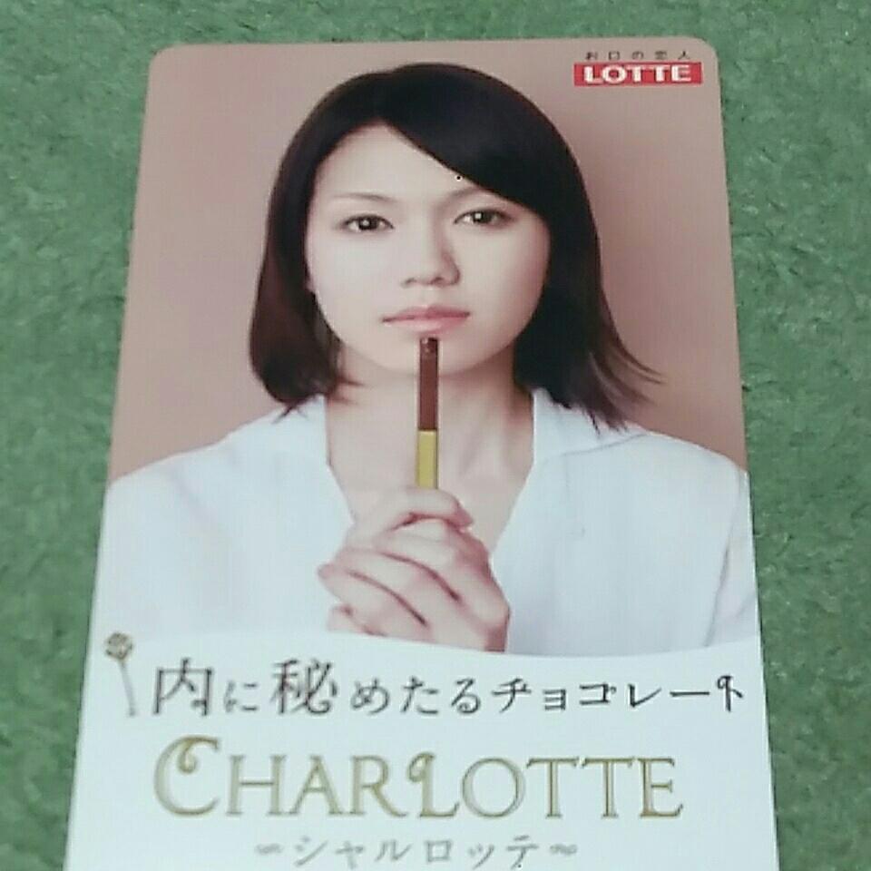 抽プレ 二階堂ふみ 図書カード 500 ロッテ シャルロッテ 若手本格派女優