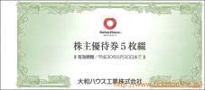 大和ハウス工業株主優待券 5,000円分 1,000円綴り5枚