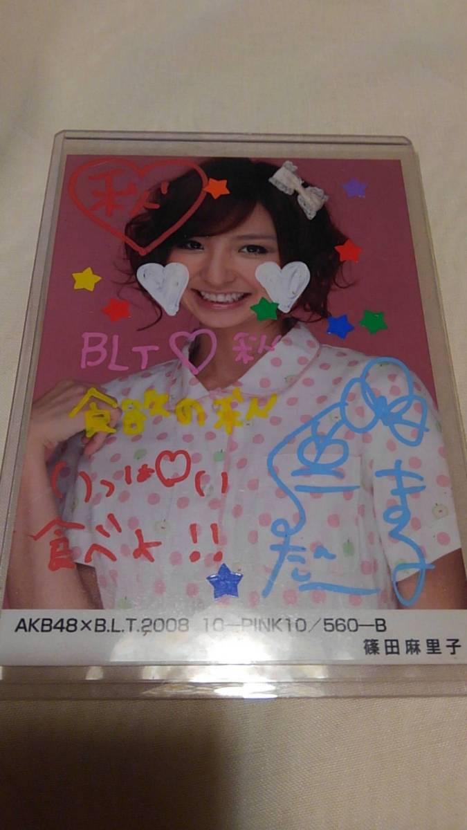 篠田麻里子 サイン写真 送料無料
