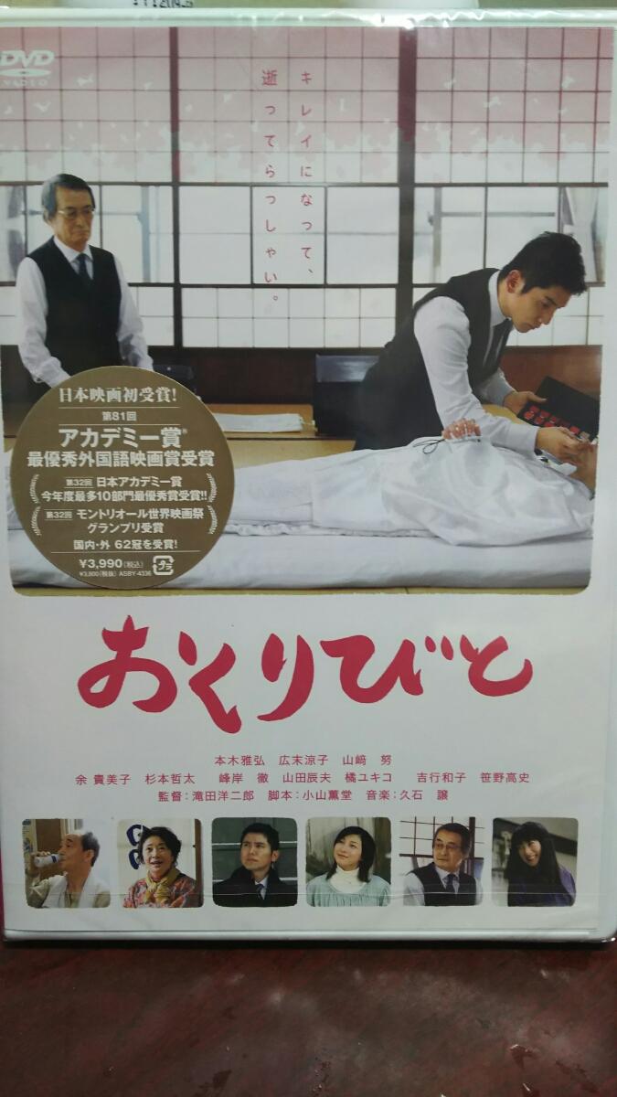 DVD おくりびと 本木雅弘、広末涼子 グッズの画像