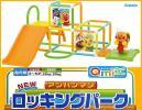 美●アンパンマン★NEW ロッキングパーク★室内用遊具2~5