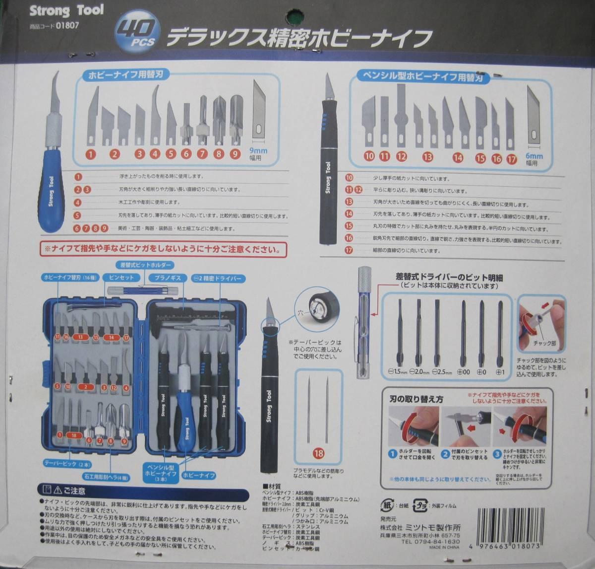 デラックス精密ホビーナイフ一部に多く錆があります在庫処分品送料全国一律普通郵便700円_画像2