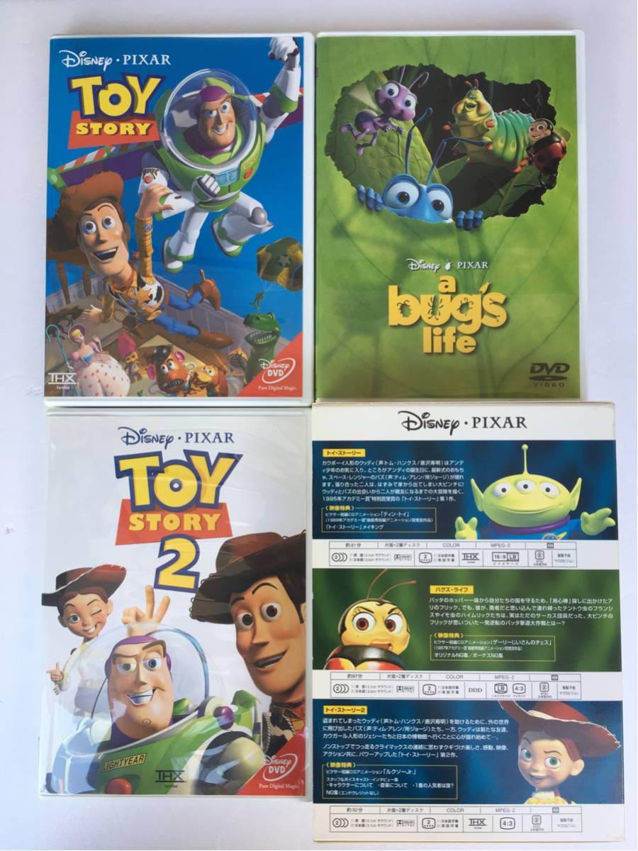 ディズニー DVD 3枚セット BOX入り トイストーリー バグズ・ライフ トイストーリー2 美品 ディズニーグッズの画像