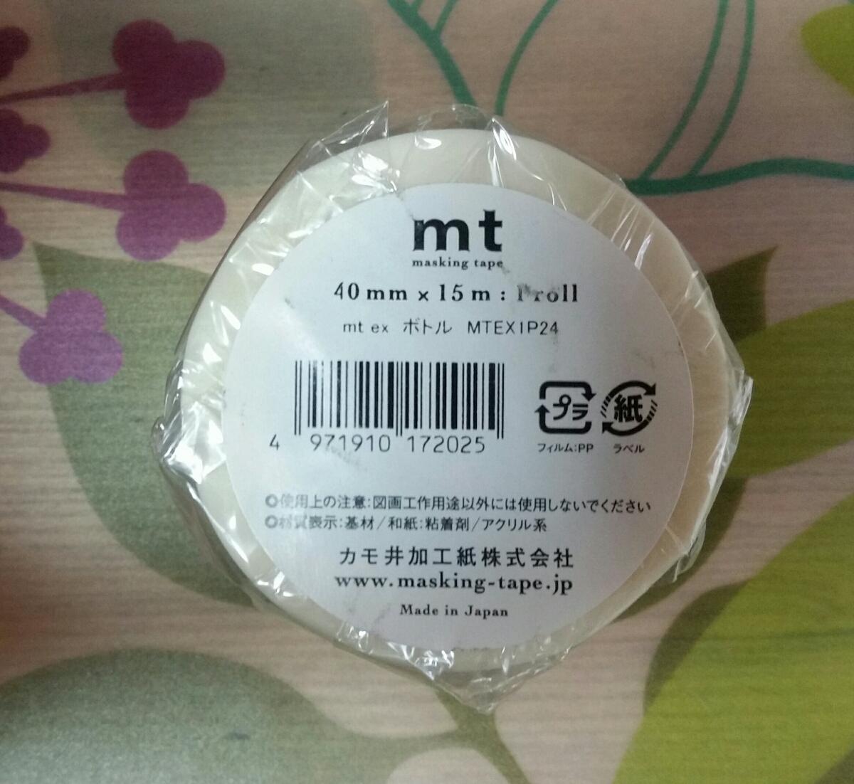 マスキングテープ mt 限定 mt ex ボトル 廃盤 生産終了品 レア マステ カモイ製_画像3