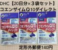 1円〜新品DHC コエンザイムQ10ダイレクト20日分×3袋セット (約2ヶ月分)ソフトカプセル