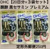 1円~DHC 醗酵 黒セサミン プレミアム【20日分×3袋セット】(コエンザイム/マカ/亜鉛/他)