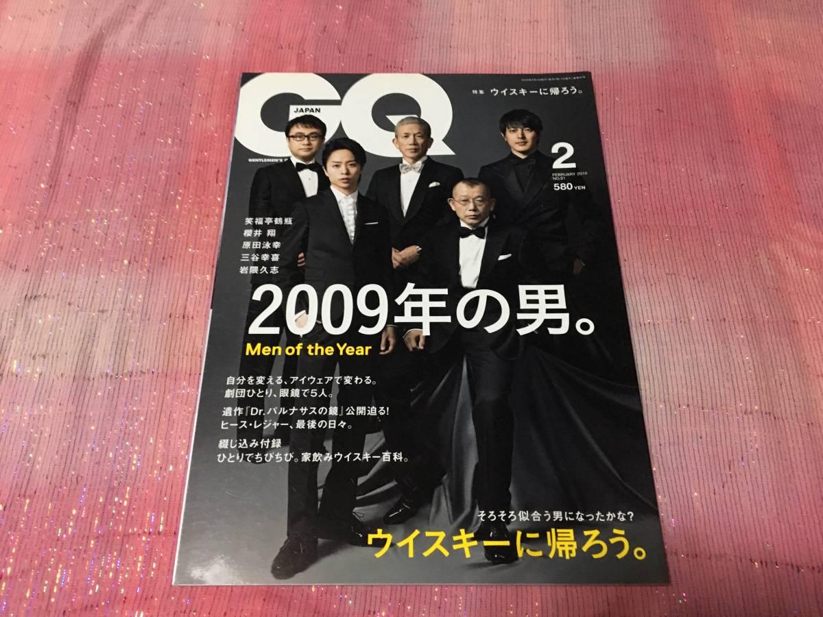 ★未読品★ GQ JAPAN 2010年2月号 嵐 櫻井翔 西島秀俊 鶴瓶