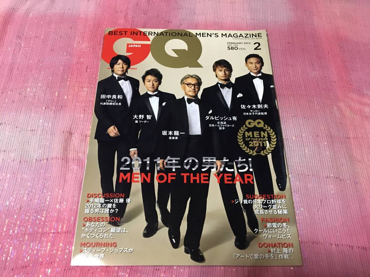 ★未読品★GQ JAPAN 2012年2月号 嵐 大野智 ダルビッシュ 坂本龍一