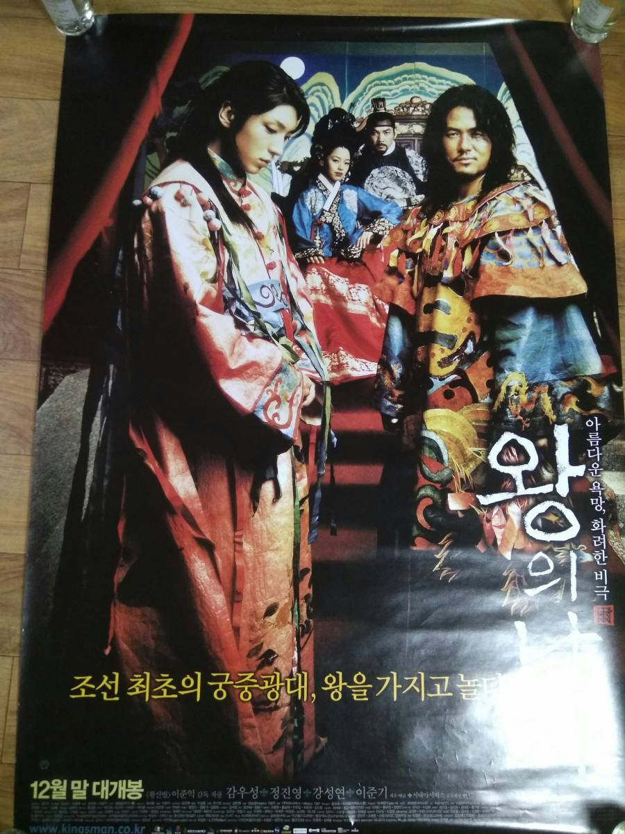 イ・ジュンギ 韓国 映画 王の男 限定版 ポスター 非売品 レア