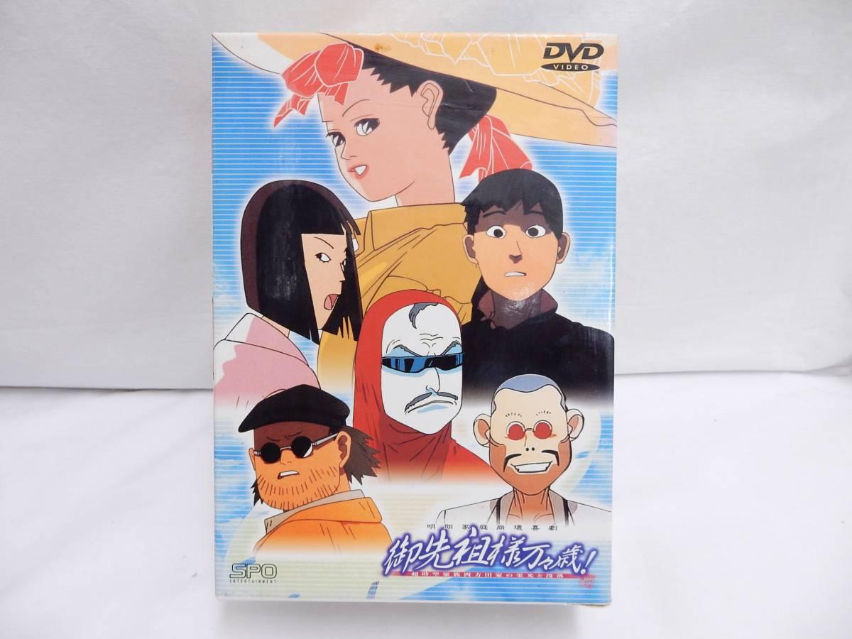御先祖様万々歳!コンプリートボックス DVD vol.1~vol.5 押井 守 国内正規