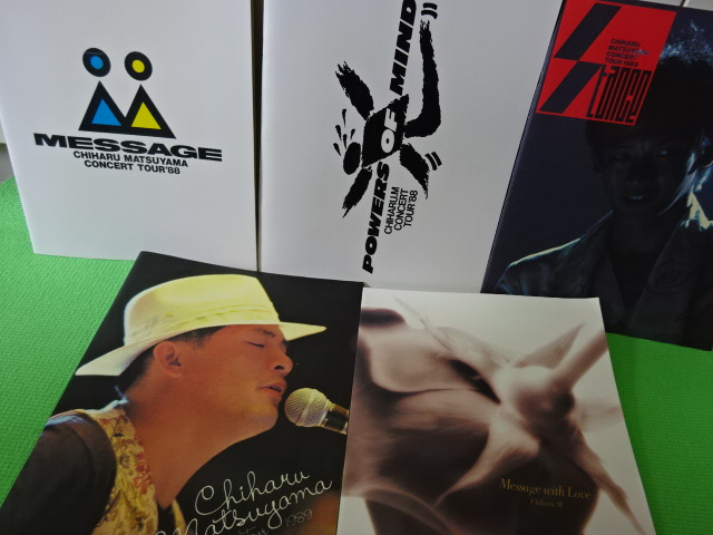 松山千春 パンフ/パンフレット 1988・1989・1990 5冊 コンサートグッズの画像