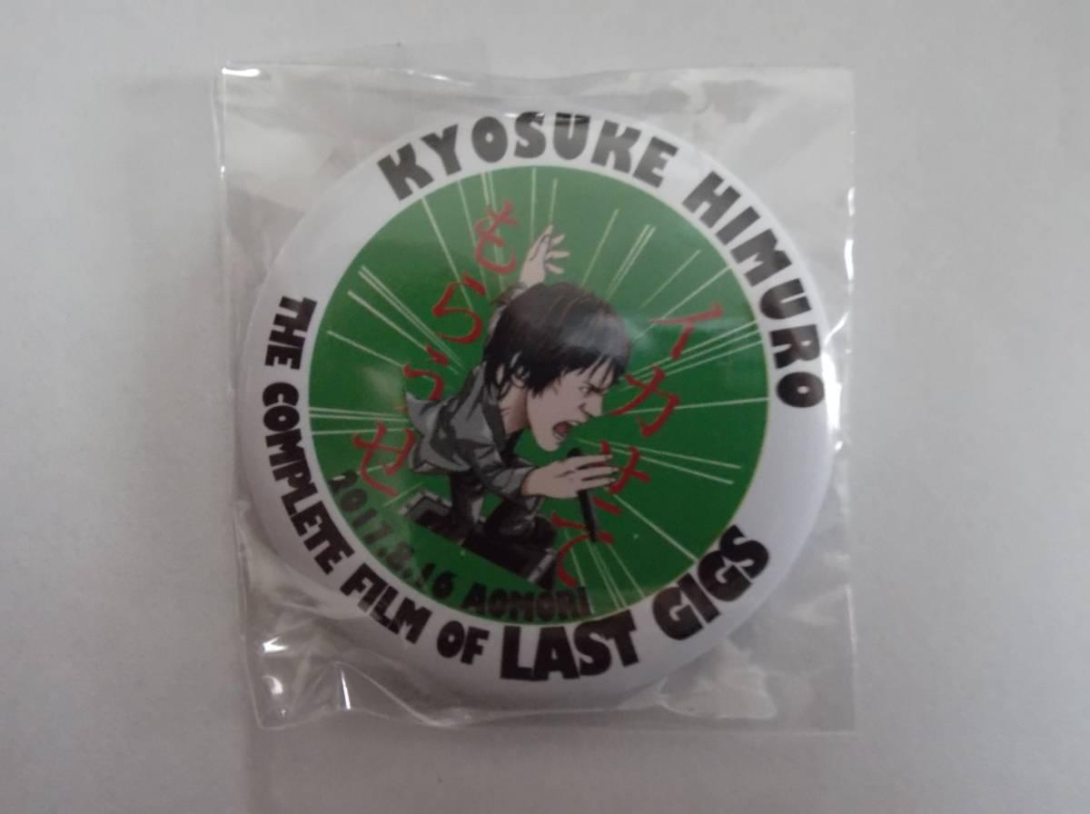 氷室京介 ご当地 缶バッジ 青森 限定 8月16日 ライブグッズの画像