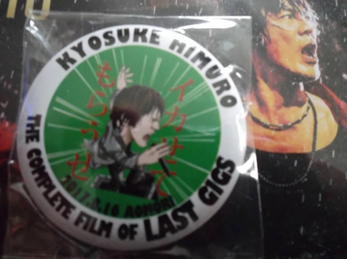 氷室京介 ご当地 缶バッジ 青森 限定 8月16日 ヒムロック ライブグッズの画像