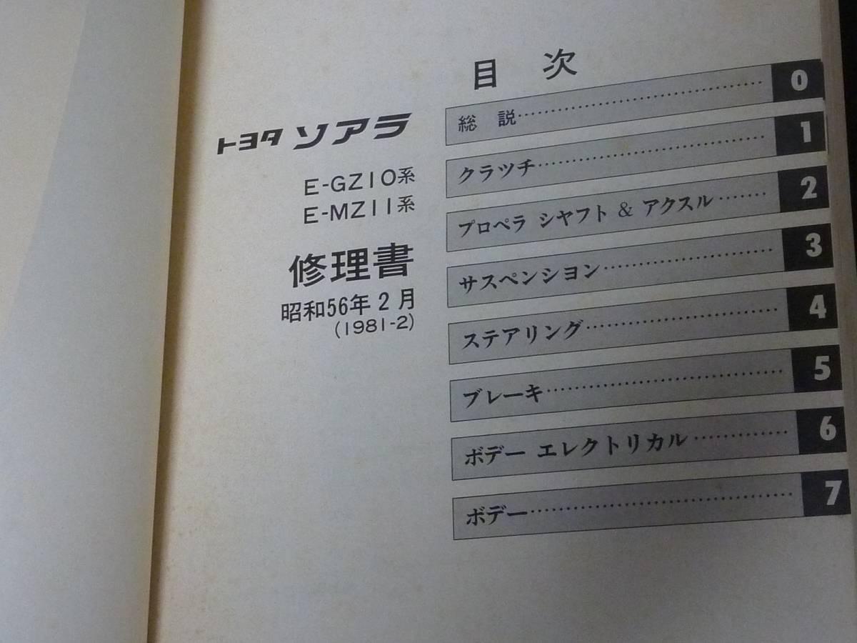トヨタ SOARER ソアラ E-GZ10系 E-MZ11系 10系 修理書 整備書 昭和56年2月 (1981年2月)発行 全477ページ_画像2