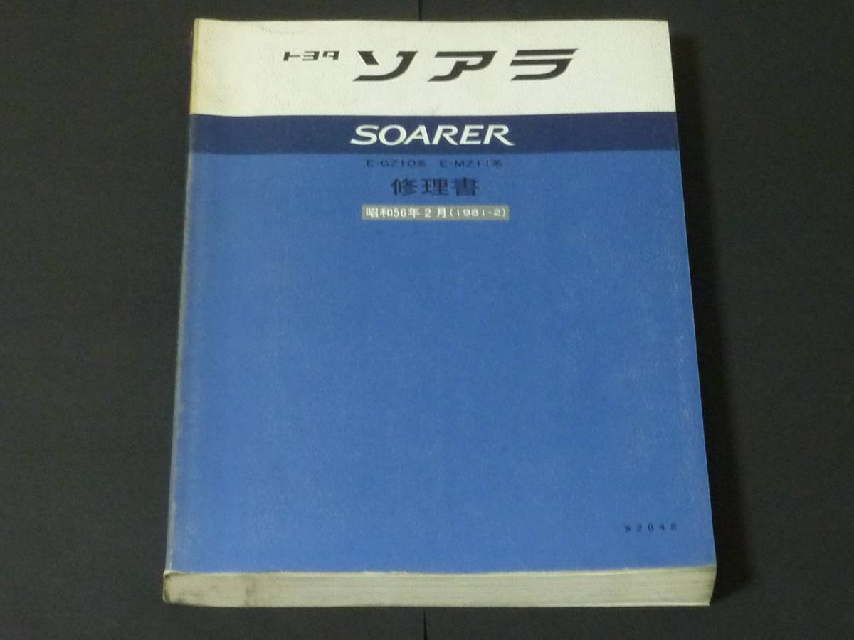 トヨタ SOARER ソアラ E-GZ10系 E-MZ11系 10系 修理書 整備書 昭和56年2月 (1981年2月)発行 全477ページ