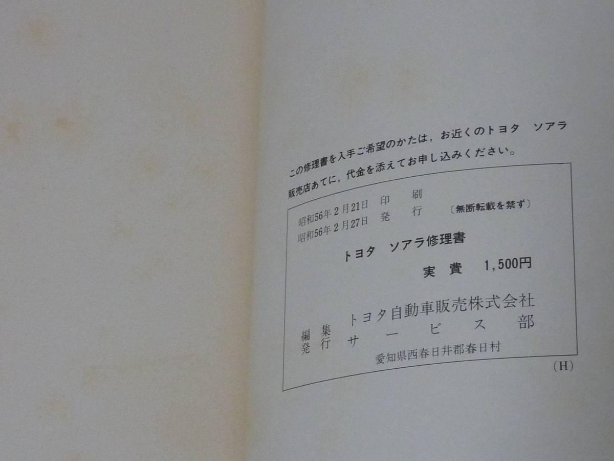 トヨタ SOARER ソアラ E-GZ10系 E-MZ11系 10系 修理書 整備書 昭和56年2月 (1981年2月)発行 全477ページ_画像3