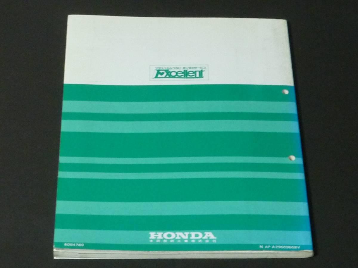 Item Explanation. Honda STEPWGN Step WGN service manual ...