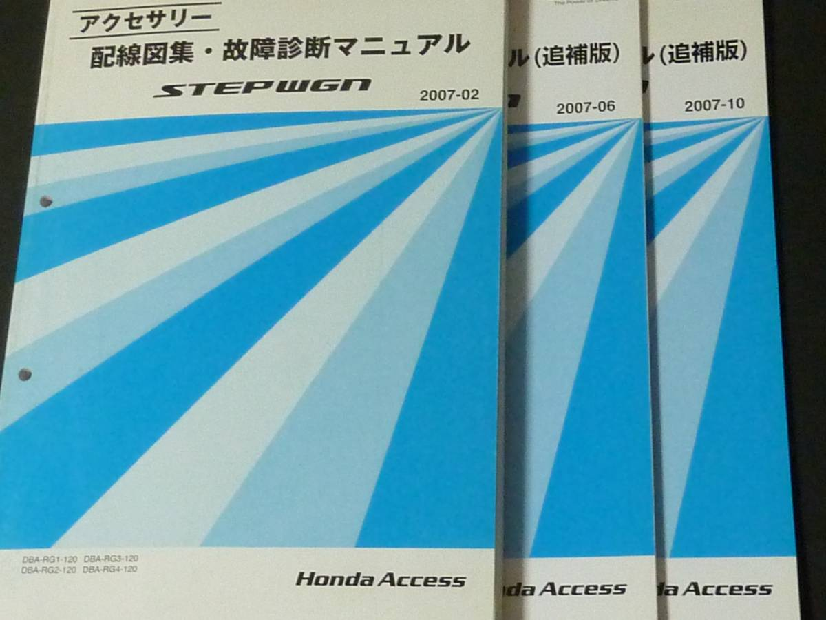 Onejp Japanese Auctions Honda Stepwgn Step Wagon Accessory Wiring Diagram Fault Diagnosis Manual Supplement Version 3 Books Set Dba